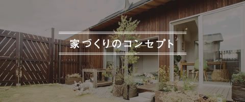 家づくりのコンセプト