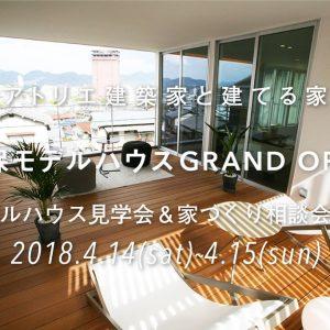 リットムモデルハウス GRAND OPEN!!