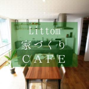 Littom家づくりCAFE 開催!11月17日(土)・18日(日) ≪広島市南区仁保≫