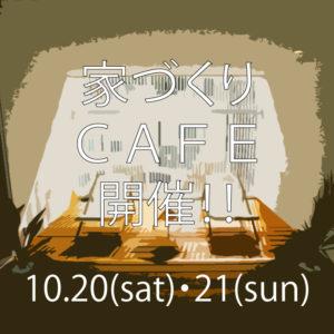 Littom家づくりCAFE 開催!10月20日(土)・21日(日) ≪広島市南区仁保≫