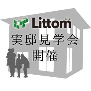 【安芸区】高性能注文住宅オーナーズハウス見学会 開催