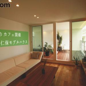 ☕家づくりカフェ開催🍰10/19・20  in 南区仁保モデルハウス
