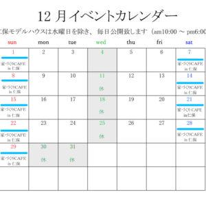 12月住宅イベントカレンダー