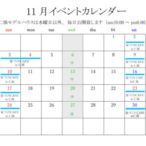 11月住宅イベントカレンダー