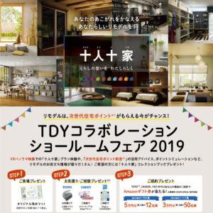 【11.30&12.1】TOTOショールームフェア開催