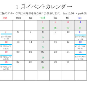 2020年1月住宅イベントカレンダー