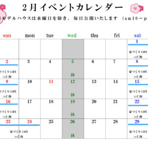 2月住宅イベントカレンダー