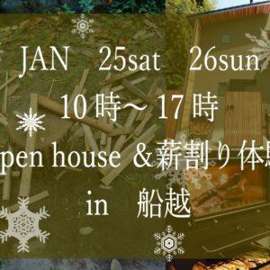 【新年初】実邸見学会&薪割り体験イベント開催!