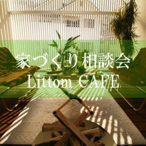 10/24日・25日 注文住宅セミナー【家づくりカフェ】開催