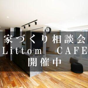 6/12・13注文住宅セミナー【家づくりカフェ】開催