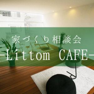 5/15・16注文住宅セミナー【家づくりカフェ】開催