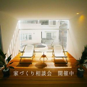 6/5・6注文住宅セミナー【家づくりカフェ】開催