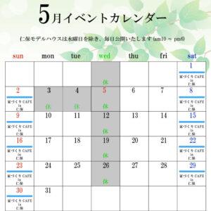 5月イベントカレンダー