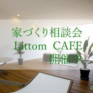 10/23・24注文住宅セミナー【家づくりカフェ】開催